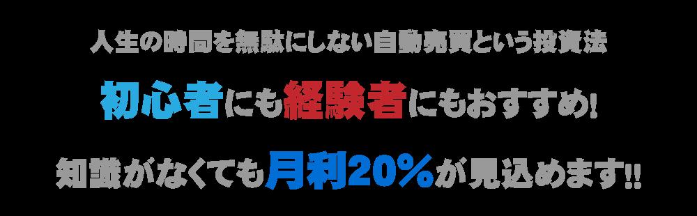月利30%以上