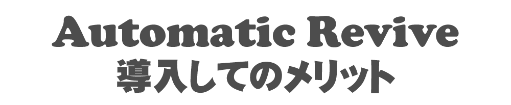 Automatic Reviveのメリット